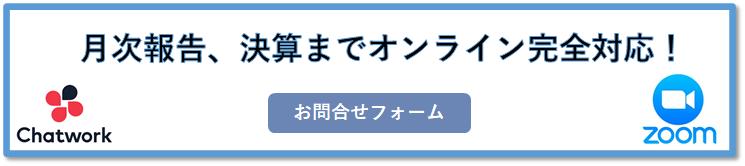 桐生市でZOOM、チャットワーク完全対応税理士