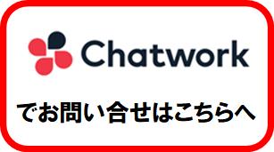 桐生の税理士チャットワーク